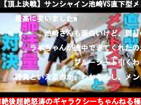 【頂上決戦】サンシャイン池崎VS直下型メントスコーラ!!!  (c) サンシャイン池崎の超・空前絶後超絶怒涛のギャラクシーちゃんねる極