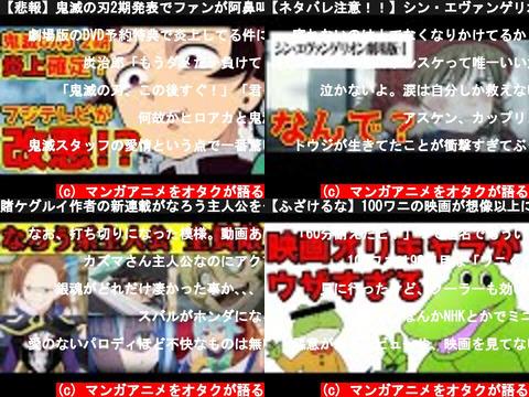 マンガアニメをオタクが語る(おすすめch紹介)