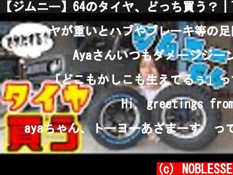 【ジムニー】64のタイヤ、どっち買う?|TOYO or グッドリッチ  (c) NOBLESSE