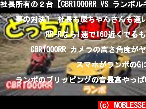 社長所有の2台【CBR1000RR VS ランボルギーニ】自身のバイクと車、どっちが速いか気になったのでやってみたけど  (c) NOBLESSE