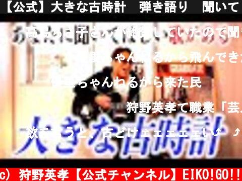 【公式】大きな古時計 弾き語り 聞いてください【狩野英孝】  (c) 狩野英孝【公式チャンネル】EIKO!GO!!