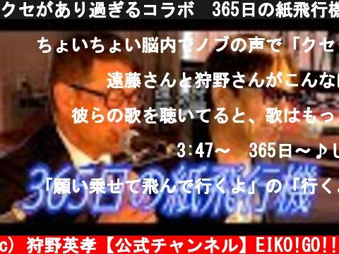 クセがあり過ぎるコラボ 365日の紙飛行機 遠藤×狩野  (c) 狩野英孝【公式チャンネル】EIKO!GO!!