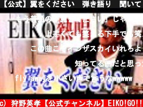 【公式】翼をください 弾き語り 聞いてください…【狩野英孝】  (c) 狩野英孝【公式チャンネル】EIKO!GO!!