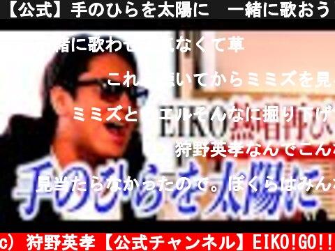 【公式】手のひらを太陽に 一緒に歌おう!【狩野英孝】  (c) 狩野英孝【公式チャンネル】EIKO!GO!!