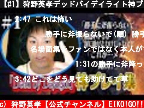 【#1】狩野英孝デッドバイデイライト神プレイ集【勝手に斧振らないで】  (c) 狩野英孝【公式チャンネル】EIKO!GO!!