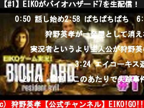 【#1】EIKOがバイオハザード7を生配信!【ゲーム実況】  (c) 狩野英孝【公式チャンネル】EIKO!GO!!