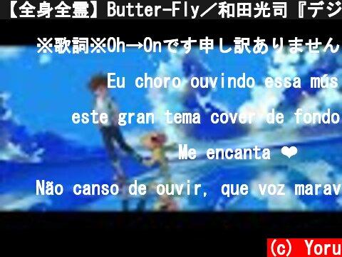 【全身全霊】Butter-Fly/和田光司『デジモンアドベンチャー』OP(Coverd by 夕凪 夜)  (c) Yoru