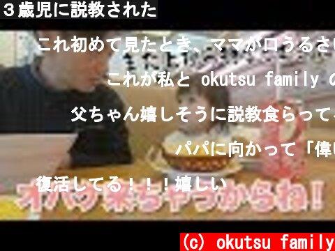 3歳児に説教された  (c) okutsu family