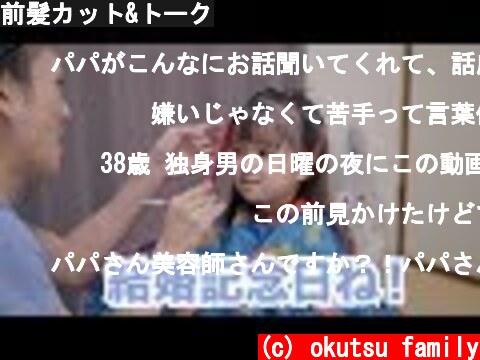 前髪カット&トーク  (c) okutsu family