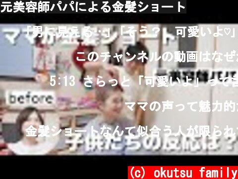 元美容師パパによる金髪ショート  (c) okutsu family