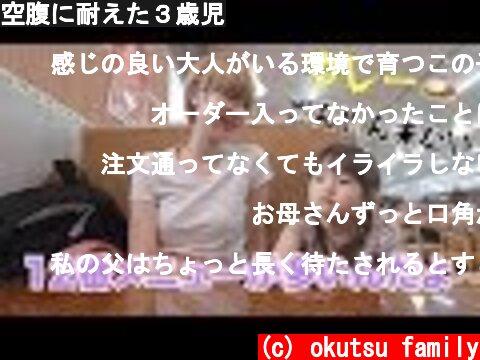 空腹に耐えた3歳児  (c) okutsu family