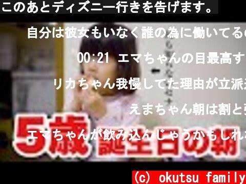 このあとディズニー行きを告げます。  (c) okutsu family