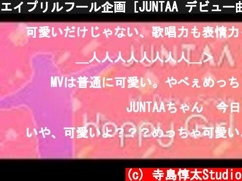 エイプリルフール企画[JUNTAA デビュー曲「Hoppy Girl」MV] 2020.4.1.  (c) 寺島惇太Studio