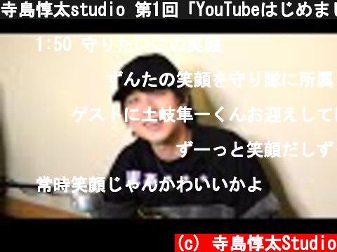 寺島惇太studio 第1回「YouTubeはじめました!」  (c) 寺島惇太Studio