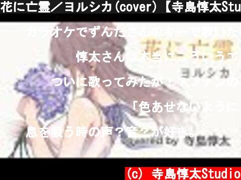 花に亡霊/ヨルシカ(cover)【寺島惇太Studio~歌ってみた~】  (c) 寺島惇太Studio