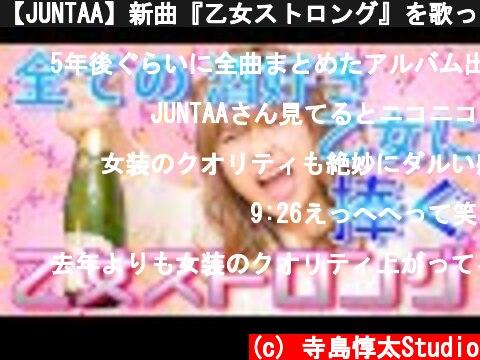 【JUNTAA】新曲『乙女ストロング』を歌ったあとに利きチューハイしたら銀杏が結婚しました【エイプリルフール】  (c) 寺島惇太Studio