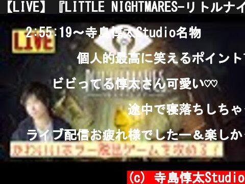 【LIVE】『LITTLE NIGHTMARES-リトルナイトメア-』を初見で攻める  (c) 寺島惇太Studio