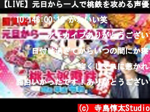【LIVE】元日から一人で桃鉄を攻める声優~2021~  (c) 寺島惇太Studio