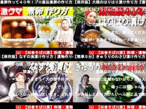 【田舎そば川原】料理・漬物(おすすめch紹介)