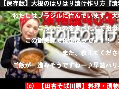 【保存版】大根のはりはり漬け作り方『漬物歴40年』伝承したい大根レシピ  (c) 【田舎そば川原】料理・漬物