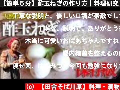 【簡単5分】酢玉ねぎの作り方|料理研究40年「痩せ菌」増やす玉ねぎレシピ  (c) 【田舎そば川原】料理・漬物