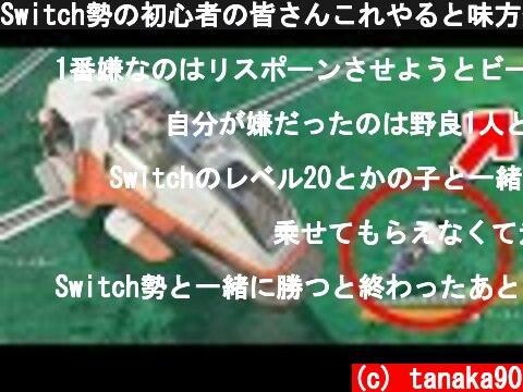 Switch勢の初心者の皆さんこれやると味方悲しみます<Apex Legends>[Tanaka90] #shorts  (c) tanaka90