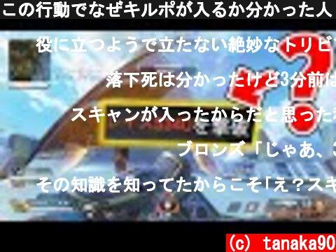 この行動でなぜキルポが入るか分かった人「プレデター」です<Apex Legends>[Tanaka90] #shorts  (c) tanaka90