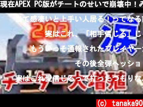 現在APEX PC版がチートのせいで崩壊中!みんな敵がチーターじゃないかと疑う疑心暗鬼に・・・<Apex Legends>[Tanaka90] #shorts  (c) tanaka90