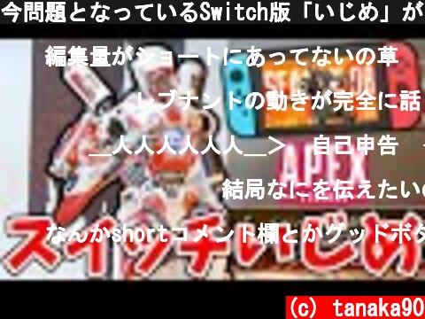 今問題となっているSwitch版「いじめ」がひどすぎた<Apex Legends>[Tanaka90] #shorts  (c) tanaka90