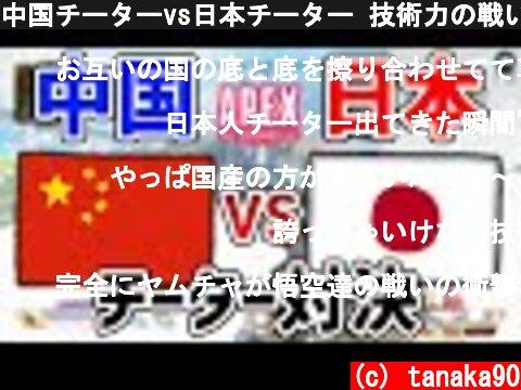 中国チーターvs日本チーター 技術力の戦いがランクマで今始まる<Apex Legends>[Tanaka90] #shorts  (c) tanaka90