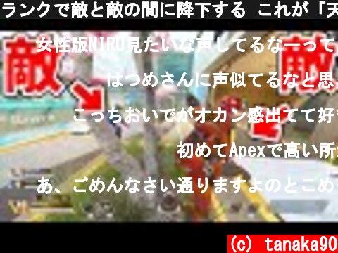 ランクで敵と敵の間に降下する これが「天才」<Apex Legends>[Tanaka90] #shorts  (c) tanaka90