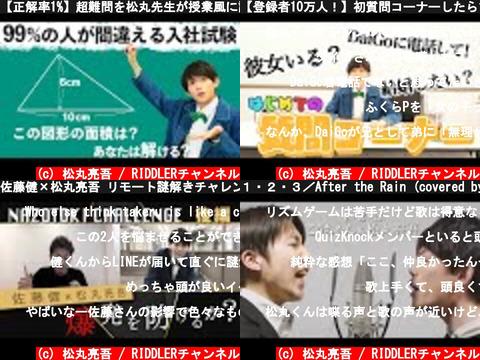 松丸亮吾 / RIDDLERチャンネル(おすすめch紹介)