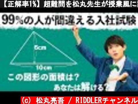 【正解率1%】超難問を松丸先生が授業風に説明します!  (c) 松丸亮吾 / RIDDLERチャンネル