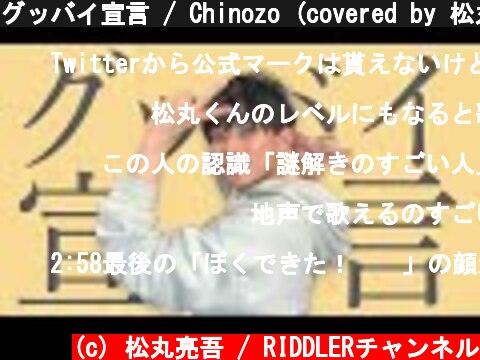グッバイ宣言 / Chinozo (covered by 松丸亮吾) 【歌ってみた】  (c) 松丸亮吾 / RIDDLERチャンネル