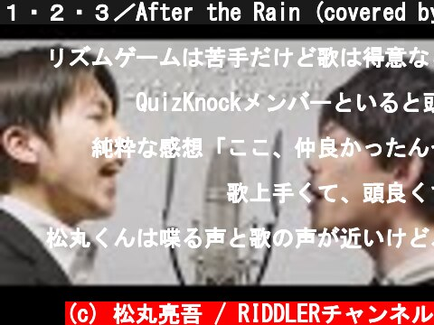 1・2・3/After the Rain (covered by 松丸亮吾&こうちゃん)  (c) 松丸亮吾 / RIDDLERチャンネル