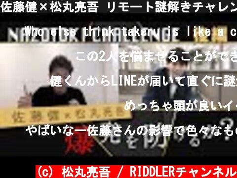 佐藤健×松丸亮吾 リモート謎解きチャレンジ!〜後編〜  (c) 松丸亮吾 / RIDDLERチャンネル