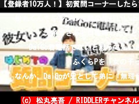 【登録者10万人!】初質問コーナーしたらまさかの自主規制案件wwww  (c) 松丸亮吾 / RIDDLERチャンネル