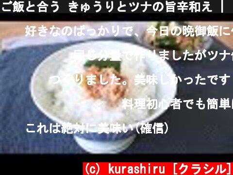 ご飯と合う きゅうりとツナの旨辛和え    Spicy of tuna and cucumber   kurashiru [クラシル]  (c) kurashiru [クラシル]