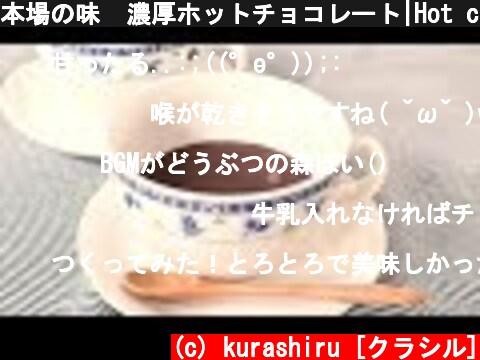 本場の味  濃厚ホットチョコレート Hot chocolate kurashiru [クラシル]  (c) kurashiru [クラシル]