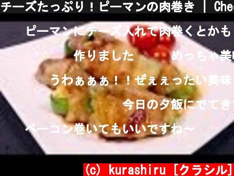 チーズたっぷり!ピーマンの肉巻き   Cheese plenty! Meat of sweet peppers   kurashiru [クラシル]  (c) kurashiru [クラシル]