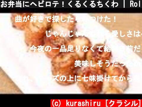 お弁当にヘビロテ!くるくるちくわ   Rolled chikuwa   kurashiru [クラシル]  (c) kurashiru [クラシル]