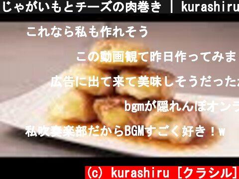 じゃがいもとチーズの肉巻き   kurashiru [クラシル]  (c) kurashiru [クラシル]
