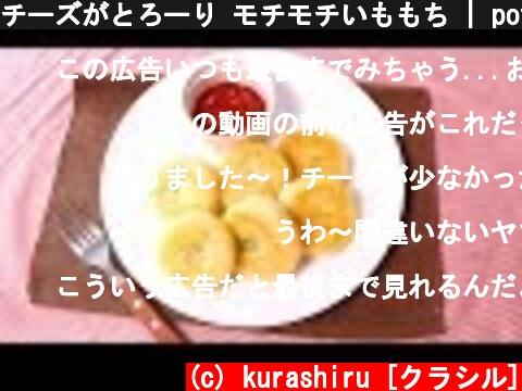 チーズがとろーり モチモチいももち   potato mochi in cheese   kurashiru [クラシル]  (c) kurashiru [クラシル]