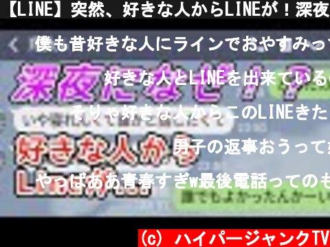 【LINE】突然、好きな人からLINEが!深夜になぜ?胸キュン  (c) ハイパージャンクTV