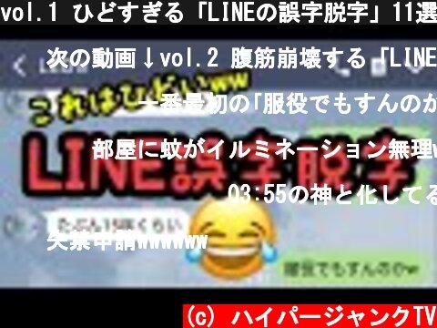 vol.1 ひどすぎる「LINEの誤字脱字」11選  (c) ハイパージャンクTV