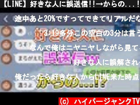 【LINE】好きな人に誤送信!!→からの...!?  (c) ハイパージャンクTV