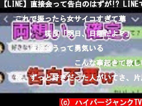 【LINE】直接会って告白のはずが!? LINEで勝ち確定ww  (c) ハイパージャンクTV