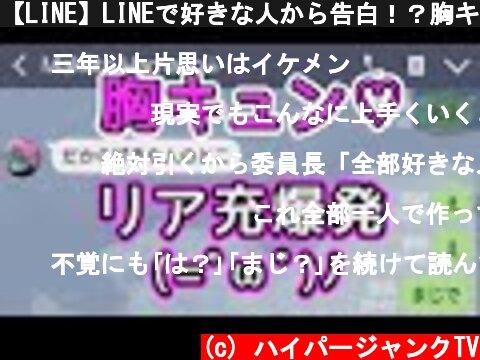 【LINE】LINEで好きな人から告白!?胸キュン♡  (c) ハイパージャンクTV