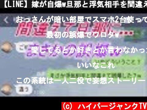 【LINE】嫁が自爆w旦那と浮気相手を間違えて送信!慰謝料確定wスカッと  (c) ハイパージャンクTV