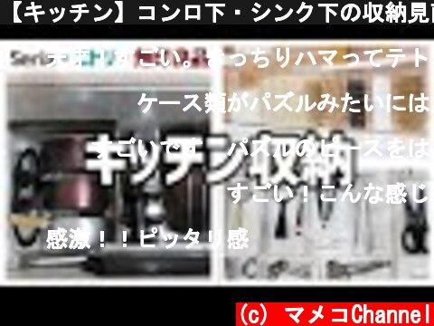 【キッチン】コンロ下・シンク下の収納見直し!Seria・ニトリ・無印購入品で使いやすく改善  (c) マメコChannel